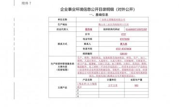 2021年广东欧文莱陶瓷有限公司环境信息公开目录明细
